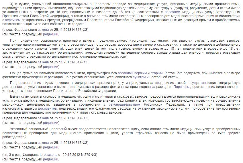 Пп. 3 п.1 ст. 219 НК РФ