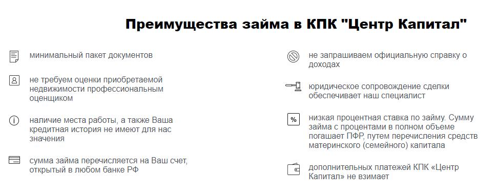 "Преимущества займа в КПК ""Центр Капитал"""