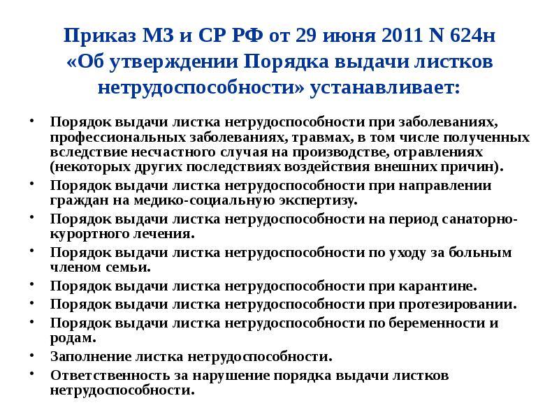 Приказ МЗ и СР РФ от 29 июня 2011 №624н