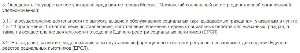 Приложение 3 Постановления Правительства Москвы № 668-ПП от 18/11/2014 года