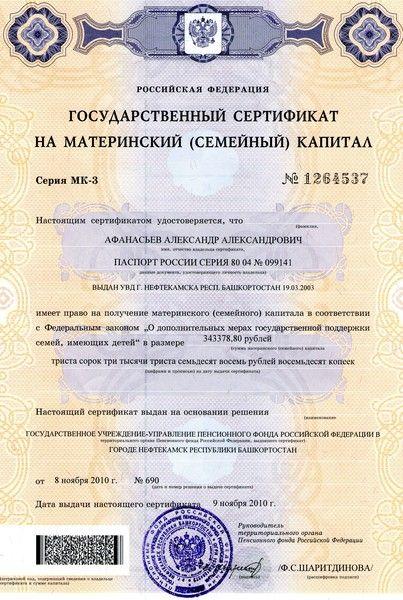 Пример государственного сертификата на материнский капитал