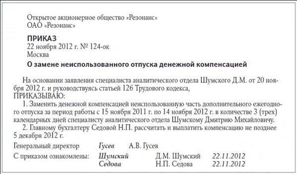Пример приказа о замене неиспользованного отпуска денежной компенсацией