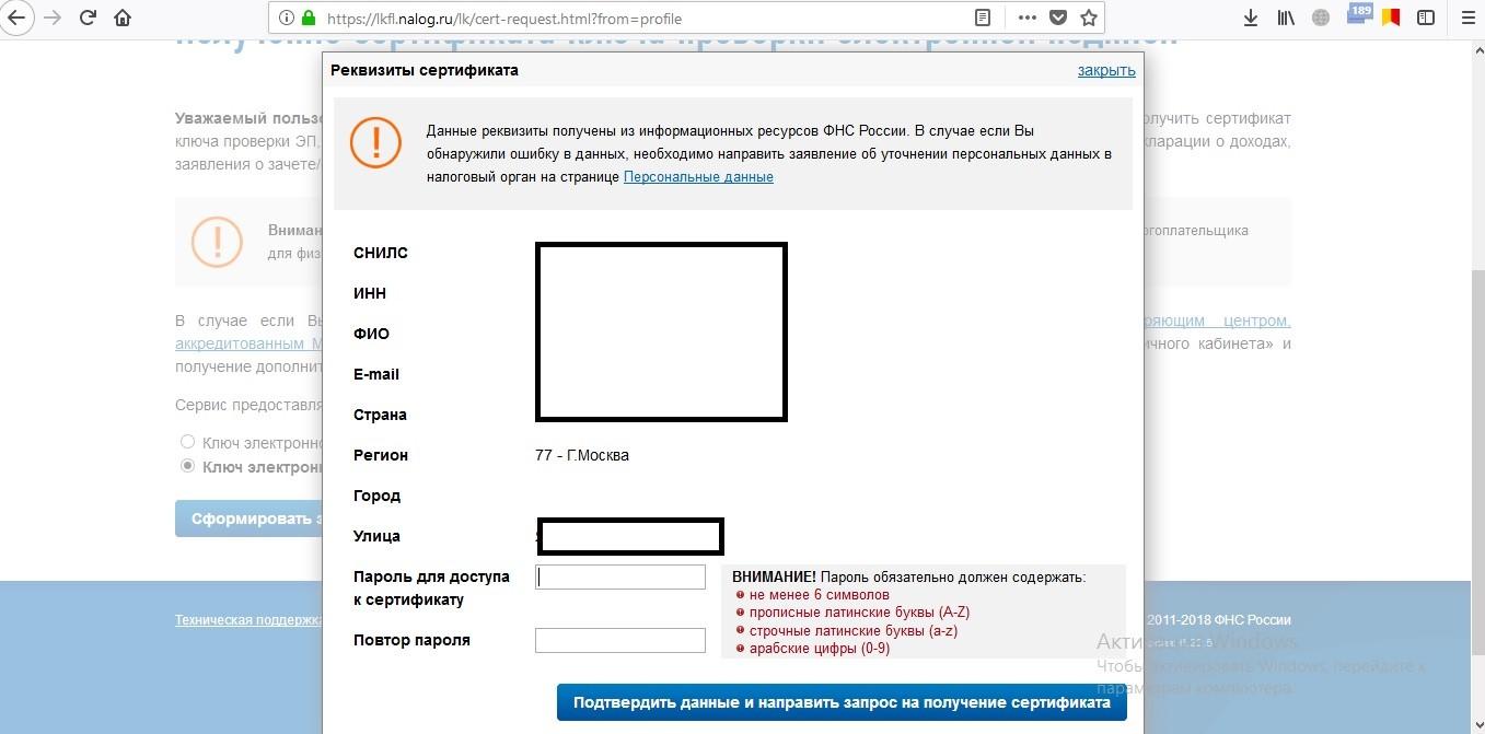 Проверяем верность личной информации и указываем пароль для сертификата