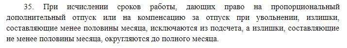 П. 35 Наркомата Труда СССР 30.04.1930 г. № 169