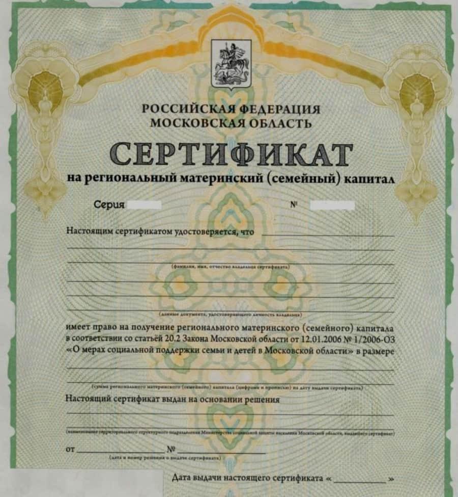 Региональный сертификат на материнский капитал