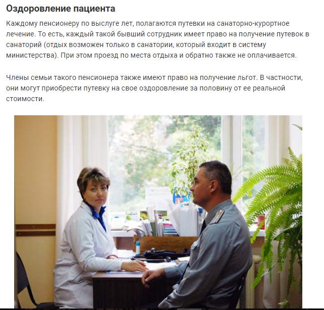 Санаторно-курортное лечение пенсионеров МВД