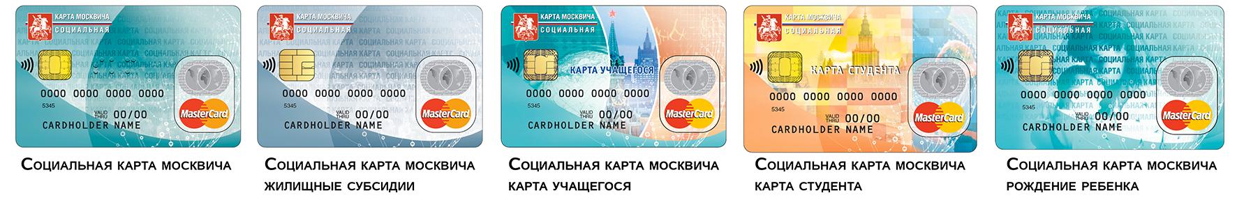 Социальные карты Москвича
