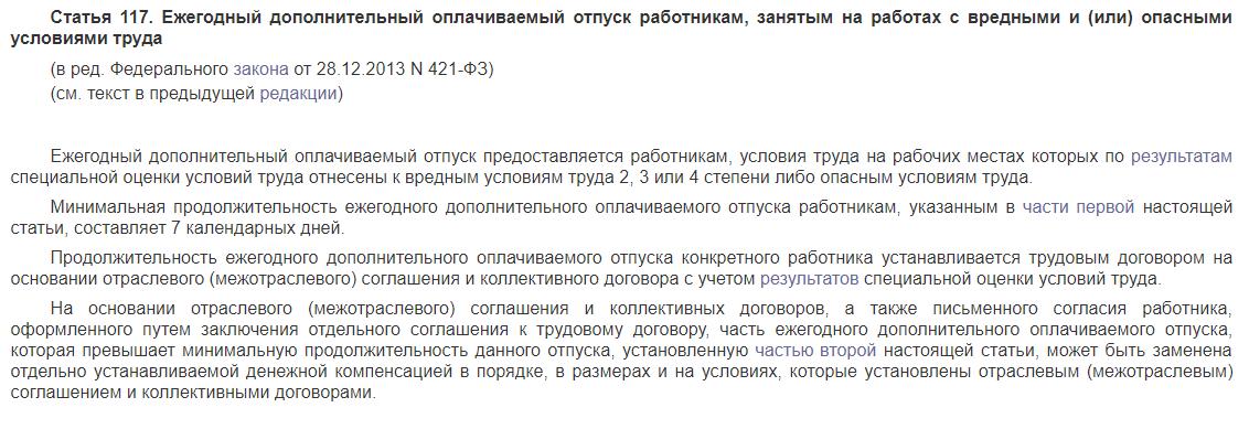 Статья 117. Ежегодный дополнительный оплачиваемый отпуск работникам, занятым на работах с вредными и (или) опасными условиями труда