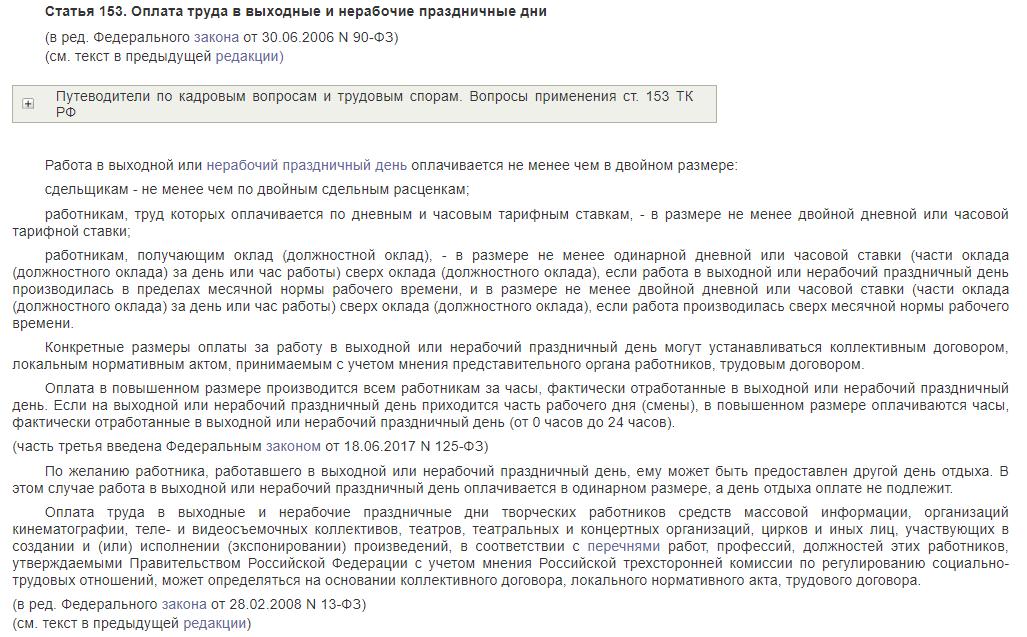 Статья 153. Оплата труда в выходные и нерабочие праздничные дни