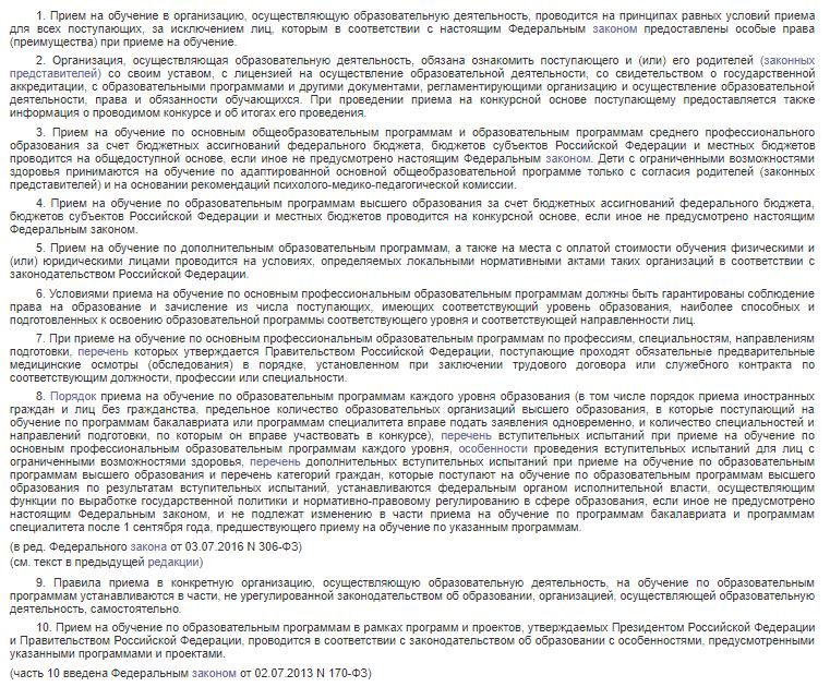 Статья 55. Общие требования к приему на обучение в организацию, осуществляющую образовательную деятельность
