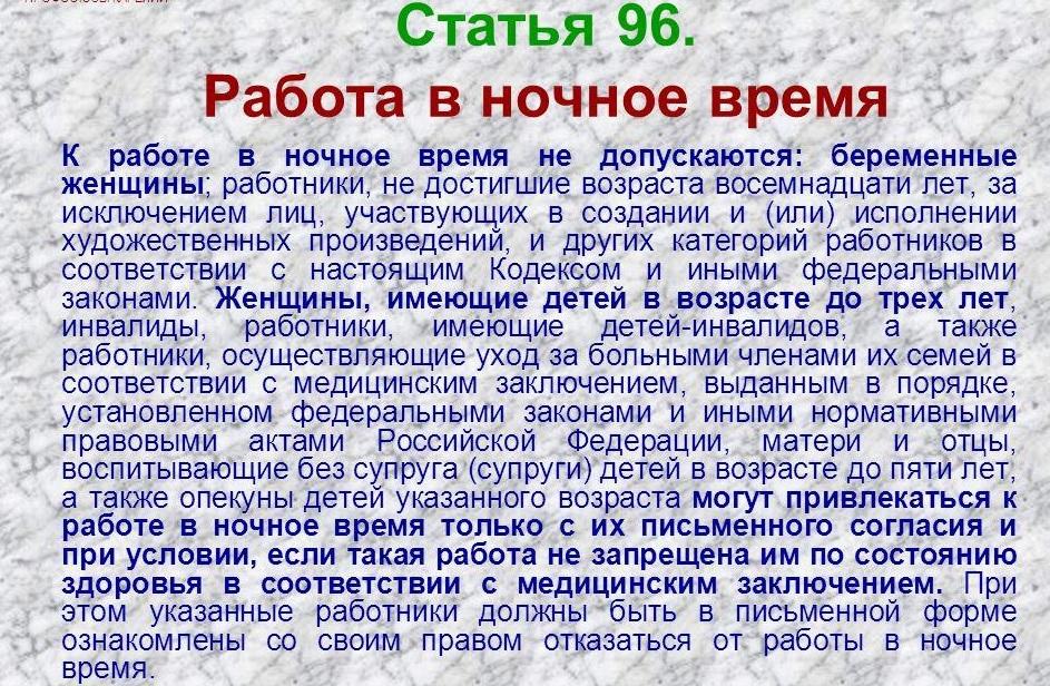 Статья 96. Работа в ночное время