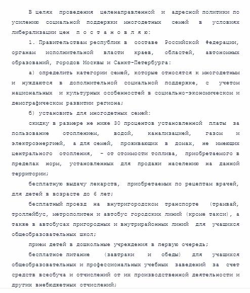 Указ Президента Российской Федерации от 05.05.1992 г. № 431. Часть