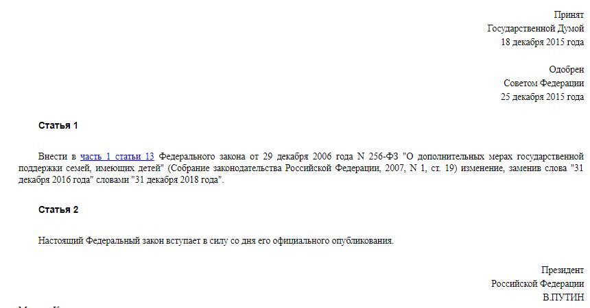 ФЗ №433 от 30/12/2015 года