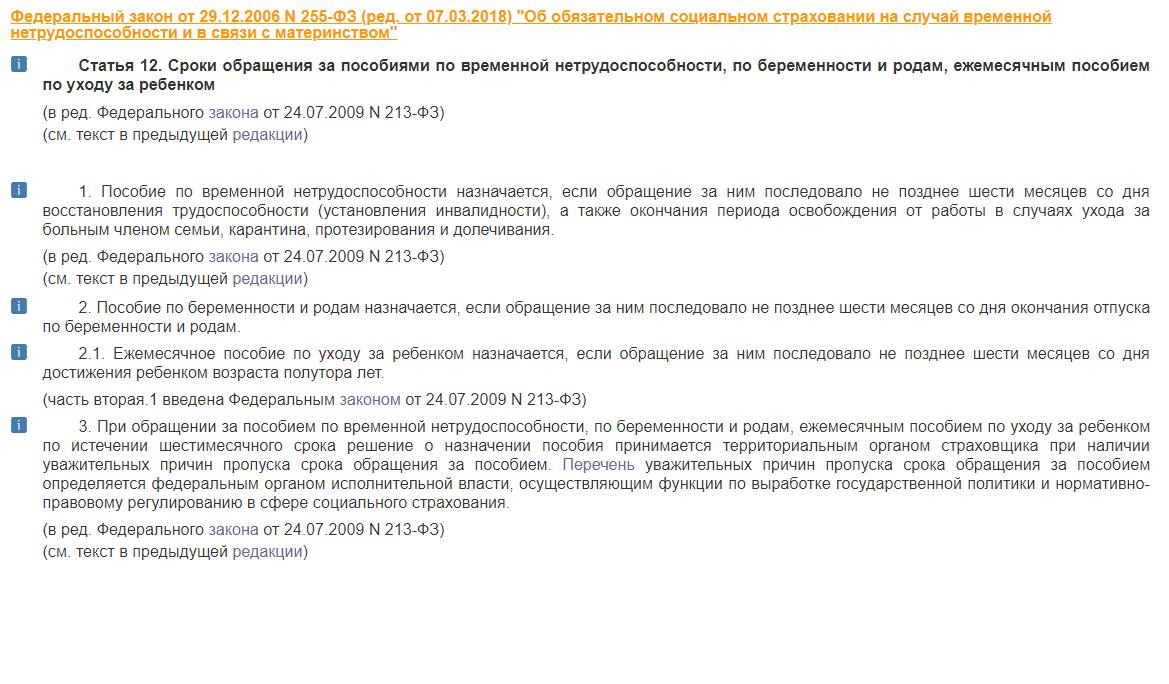Федеральный закон от 29.12.2006 N 255-ФЗ