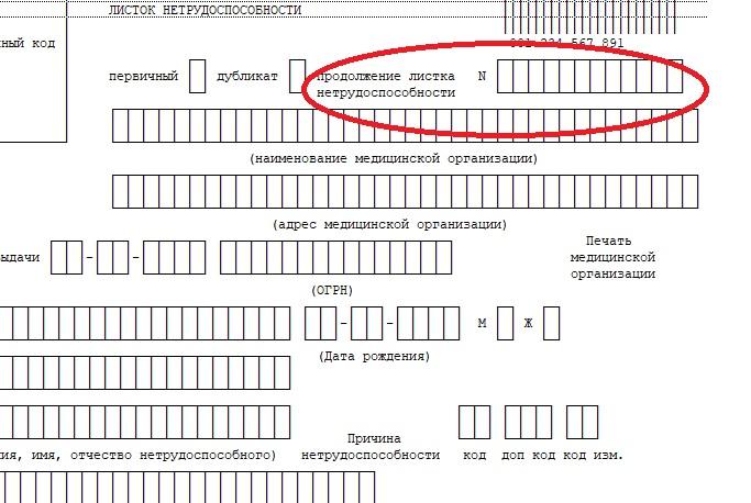 Ячейки для внесения кода предшествующего больничного листка
