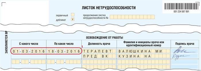 Дата открытия и закрытия больничного листа