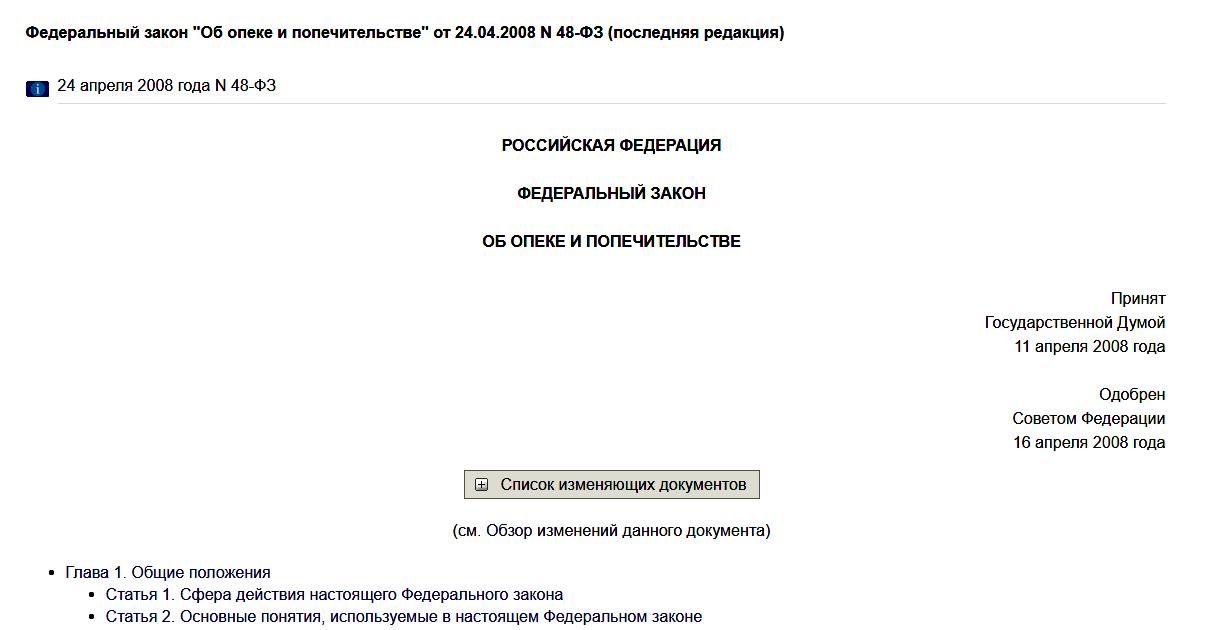 Закон РФ «Об опеке и попечительстве» регламентирует деятельность органов опеки и попечительства