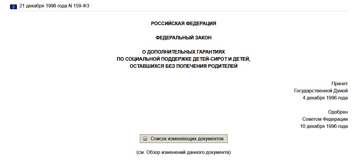 Льготы гарантированые государством регламентируются Законом РФ «О поддержке детей-сирот»