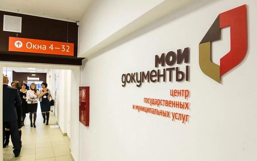 Многофункциональный центр – удобный способ подачи заявления о перерасчете пенсии