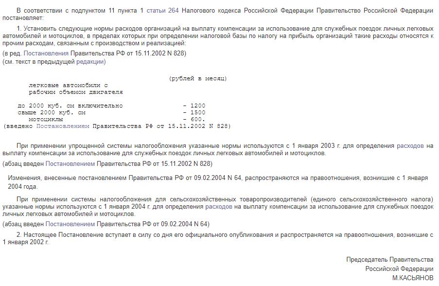 Постановление Правительства РФ от 08.02.2002 N 92