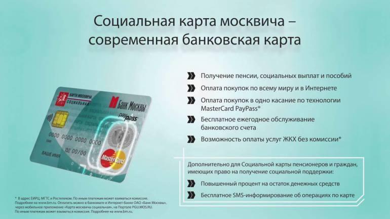 Преимущества социальной карты москвича