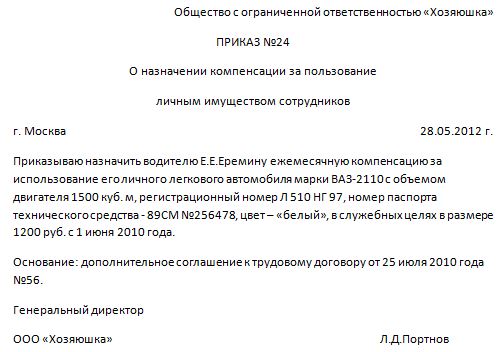 Пример приказа для выплаты компенсации за пользование личным имуществом сотрудника