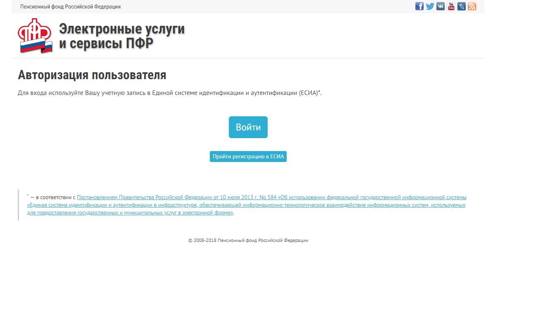 Регистрируясь на Госуслугах вы получаете доступ к электронным услугам и сервисам ПФР