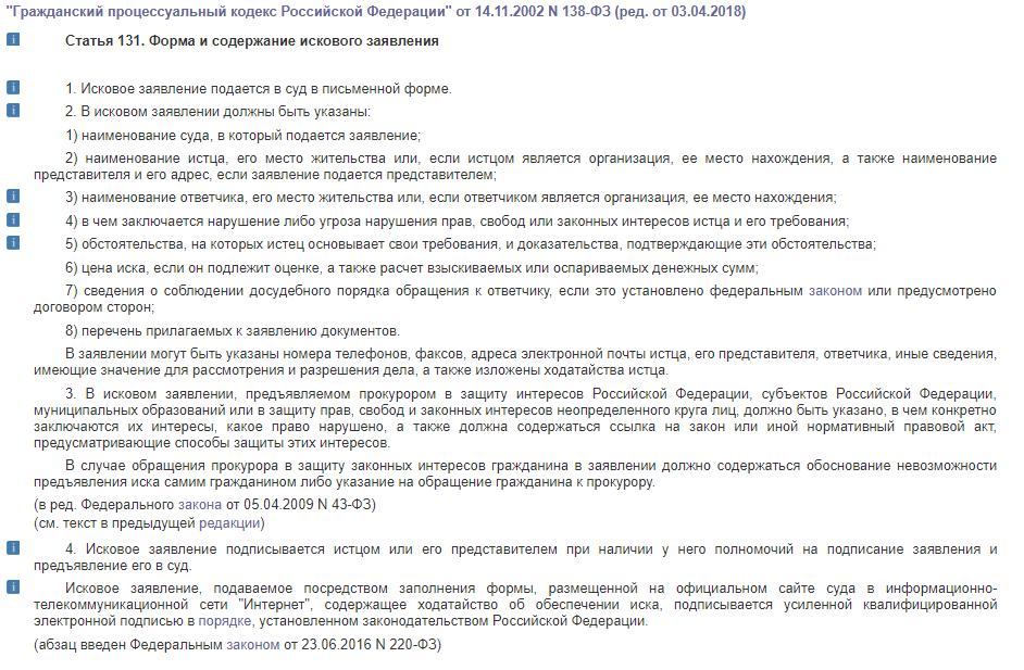 Статья 131. Форма и содержание искового заявления