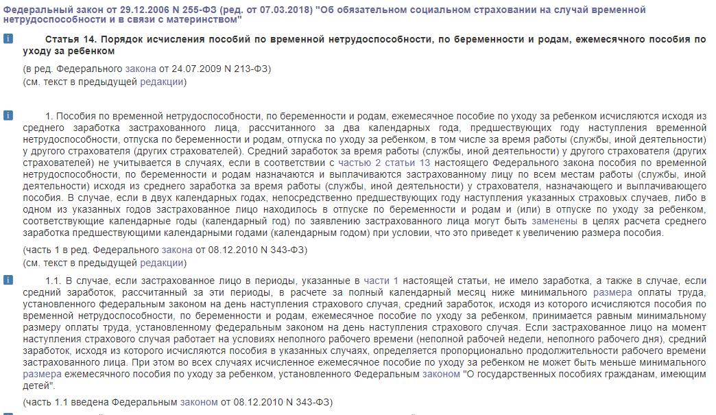 Статья 14. Порядок исчисления пособий по временной нетрудоспособности, по беременности и родам, ежемесячного пособия по уходу за ребенком