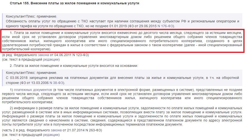 Статья 155. Внесение платы за жилое помещение и коммунальные услуги
