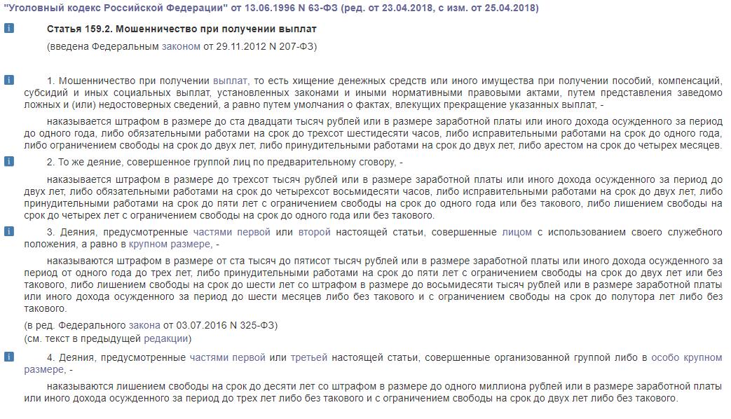 Статья 159.2. Мошенничество при получении выплат