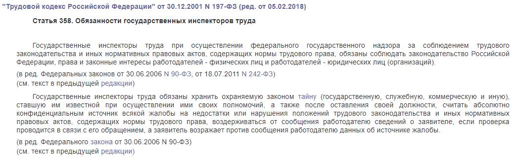 Статья 358. Обязанности государственных инспекторов труда