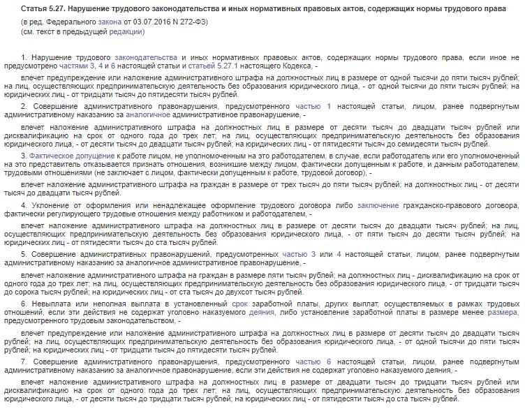 Статья 5.27. Нарушение трудового законодательства и иных нормативных правовых актов, содержащих нормы трудового права