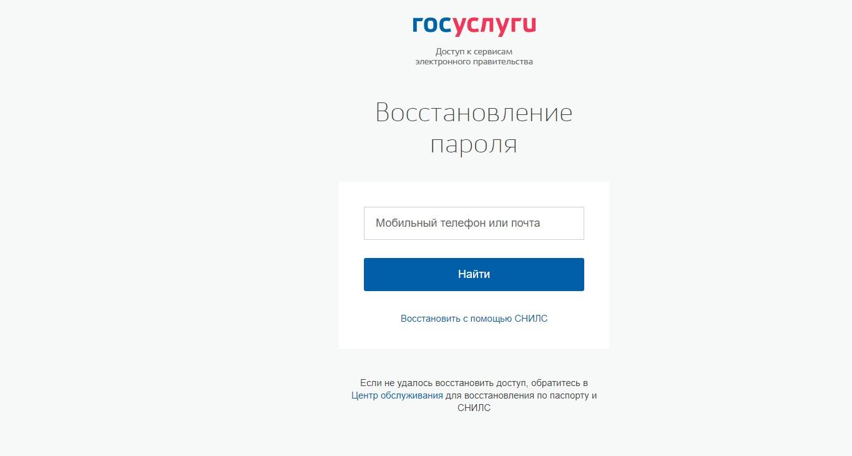 Страница восстановления пароля