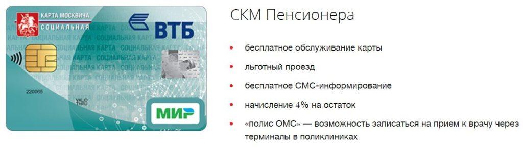 Функции социальной пенсионной карты москвича